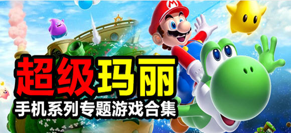 安卓超级玛丽游戏大全_超级玛丽下载_超级玛丽游戏精选
