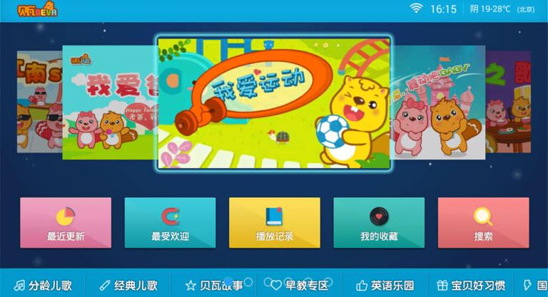 2.0 电视tv版_飞翔下载