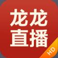 龙龙直播TV版V5.4.9官方最新版