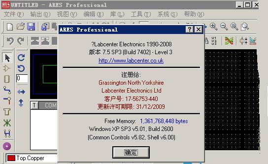 protues(电路仿真软件)v7.5中文特别版