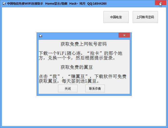中国电信免费wifi连接助手1.0