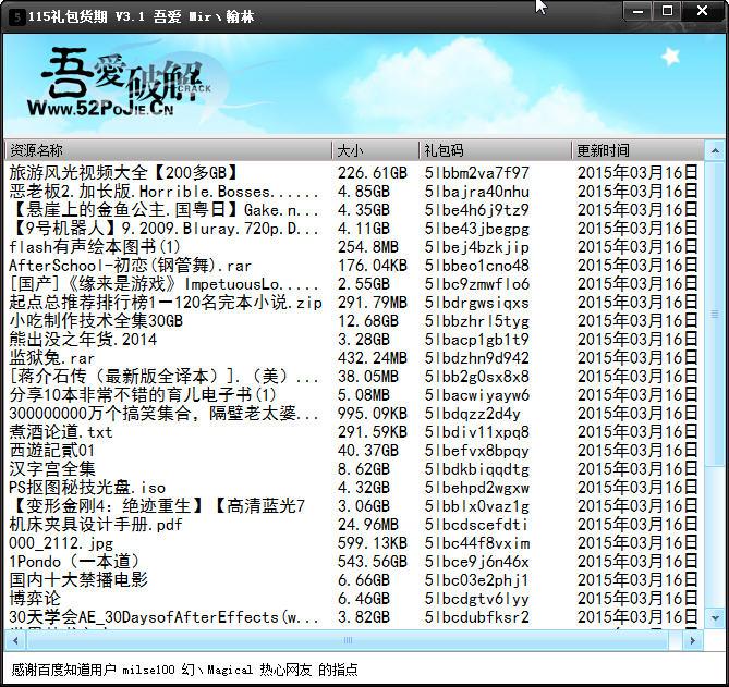 115礼包获取器v1.0 绿色版下载_115网盘资源获