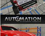 自动化:汽车公司大亨