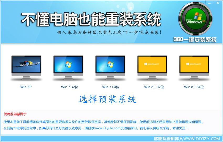 360一键安装系统v1.0 绿色版下载_360一键重装