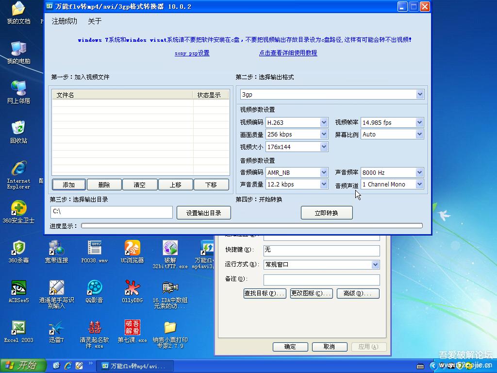 万能flv转mp4\/avi\/3gp格式转换器v1.0 绿色版下