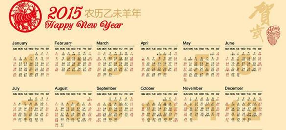 2015年11月日历表,2015年11月农历表,2015年 2015年全年日历表 2015图片