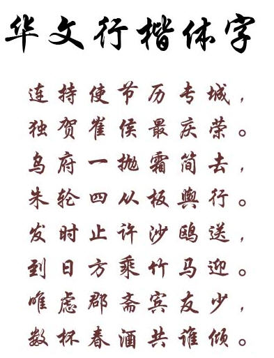 华文行楷字体图片