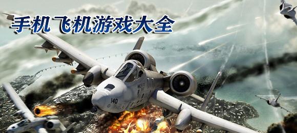手机飞机游戏_手机空战游戏
