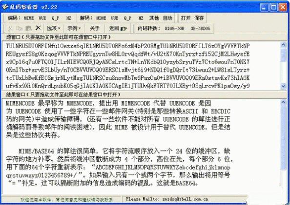 txt乱码转换器v2.8 绿色版下载_txt乱码查看