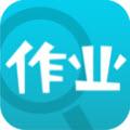 作业通安卓版V3.4.2800全讯白菜网址大全版