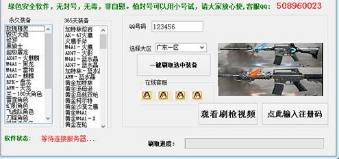 宝宝CF刷枪软件(CF免费刷枪软件)中文版