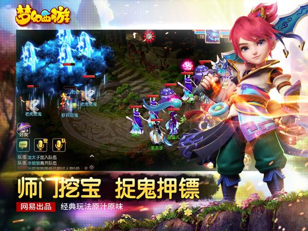 梦幻西游手游电脑版 梦幻西游手游v1.19.0下载 飞翔下载