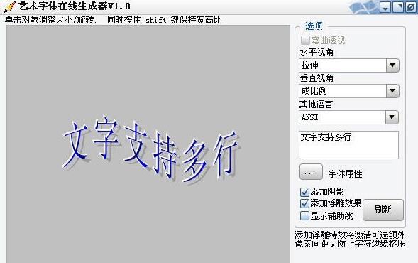 艺术字体在线生成器v1.0