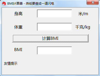 免费的bmi指数计算器软件v1.0 绿色版下载_bm