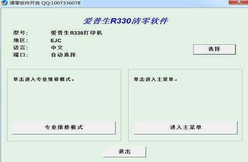 爱普生r330 清零软件绿色版下载