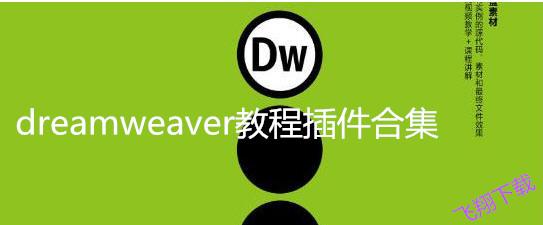 dreamweaver教程插件合集