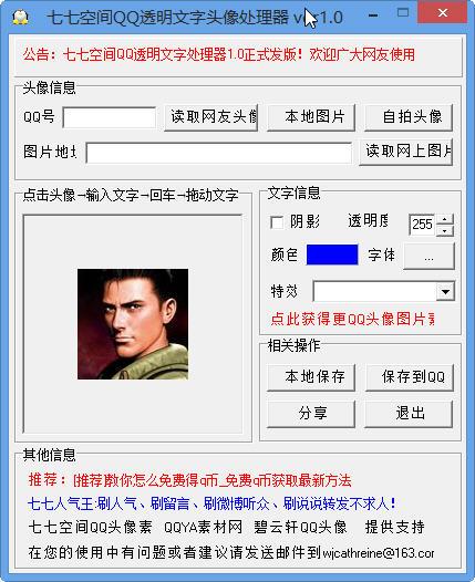 空间qq透明文字头像处理器v1.0