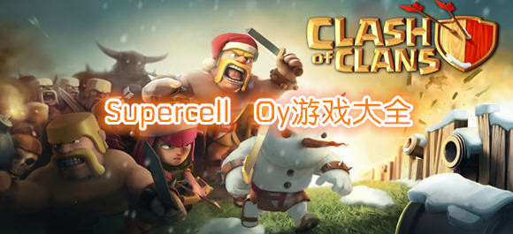 Supercell Oy��Ϸ��ȫ