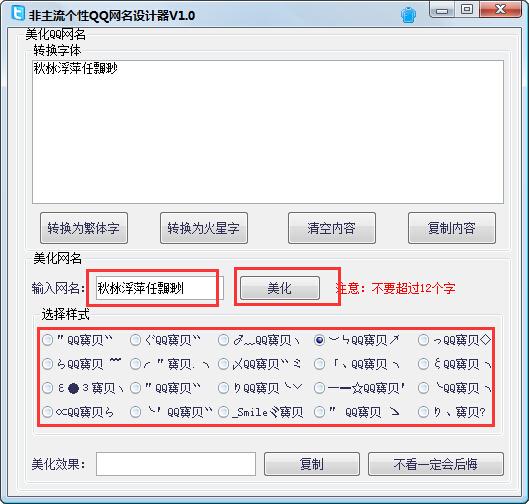 非主流个性QQ网名设计器v1.0 绿色版下载 飞翔下载