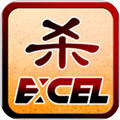 Excel三国杀破解版 v2.6.26