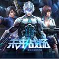未来战场(科幻动作射击手游)安卓版 v1.1