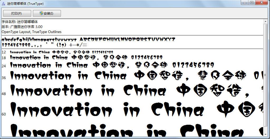 好用的迷你简嘟嘟体下载_网页设计常用字体下淮南室内设计v常用哪里好