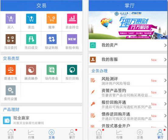 e海通才電腦版官方網站v3.17最新版本下載