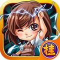 挂机传说(动漫大乱斗)官方最新安卓版 v1.2.54