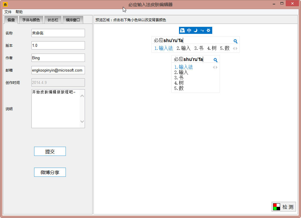必应拼音输入法�1.6.302.07正式版