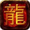 斩龙传奇(挂机放置玩法)最新官方版