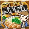 制作出售韩国料理汉化版 1.0