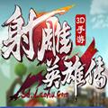 安卓手游射雕英雄传3d完美世界版 1.1.0