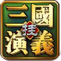 三国演义挂机版(送名将)官网 v1.0