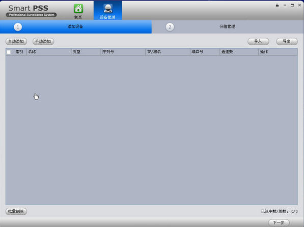 大华PSS监控软件 SmartPSS