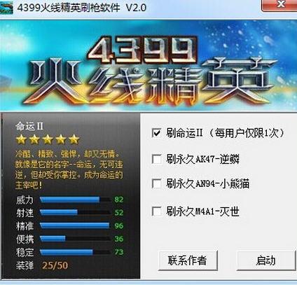 火线精英刷枪软件v2.2 免费版下载_火线精英刷