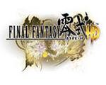最终幻想:零式HD中文破解版