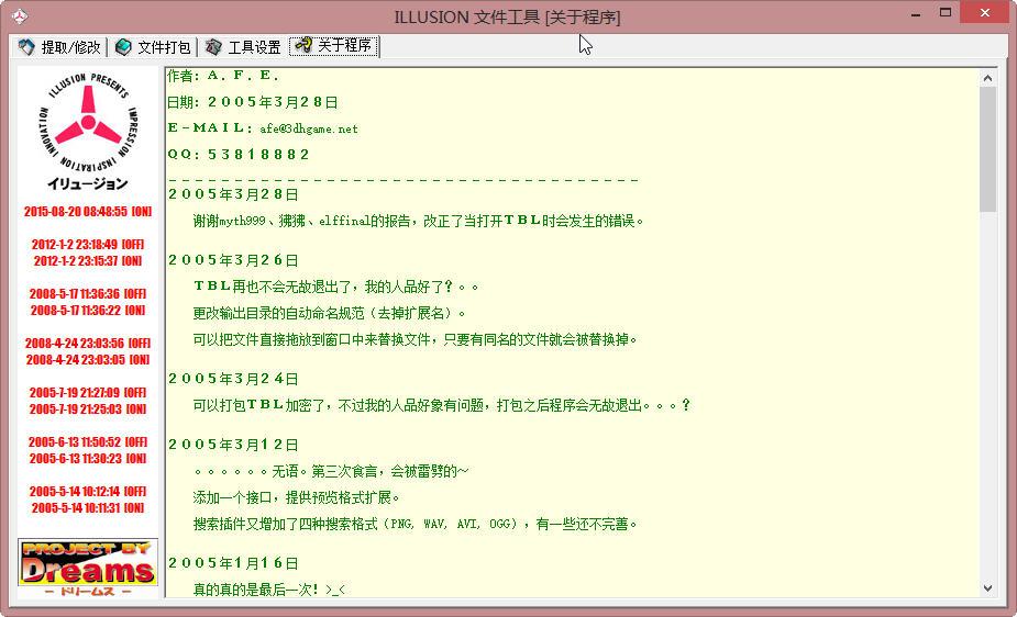 igftool中文版