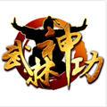 武林神功(江湖武侠)安卓版 v1.0