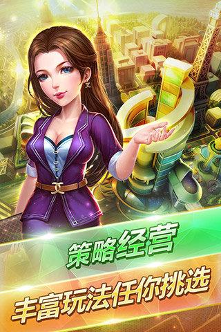 大富豪2(腾讯游戏)官网手游版