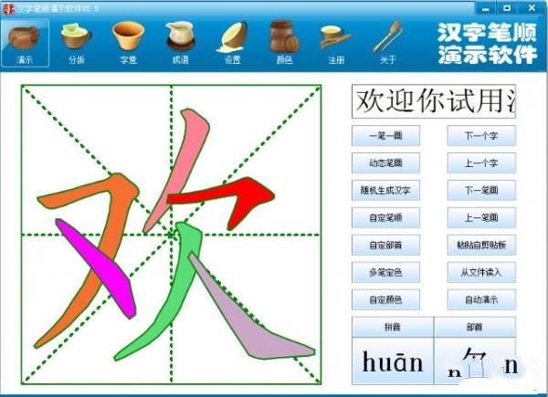 汉字写法演示 汉字笔顺演示软件