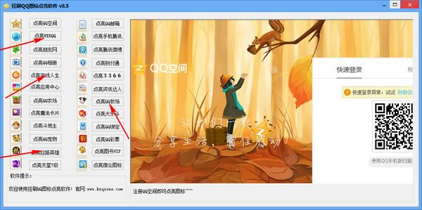 qq刷图标图片展示_qq刷图标相关图片下载