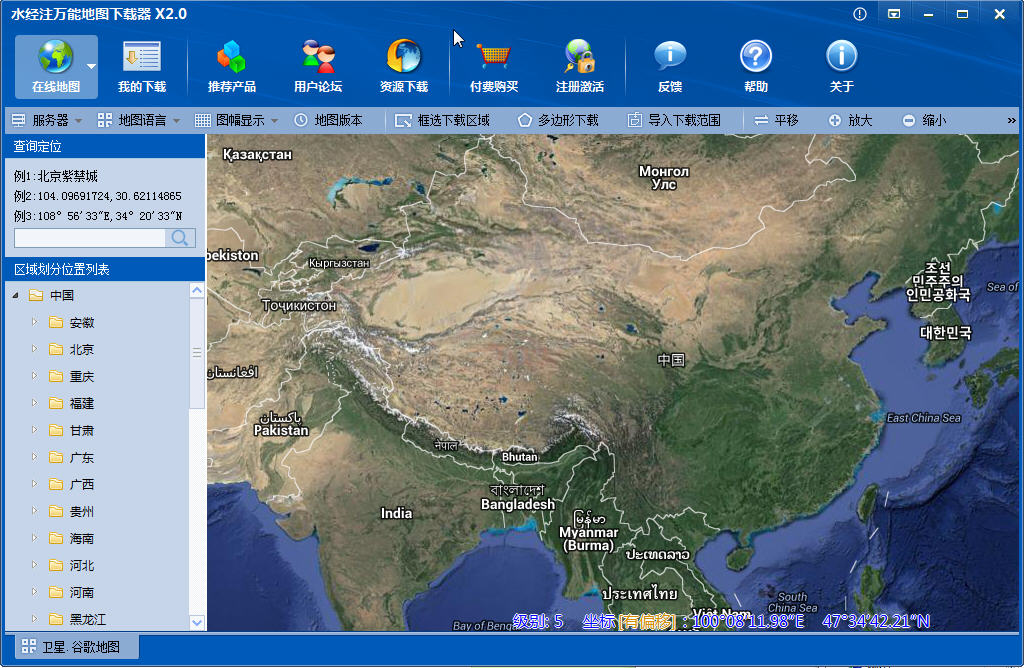 水经注天地图卫星地图下载v2.0.673 免费版