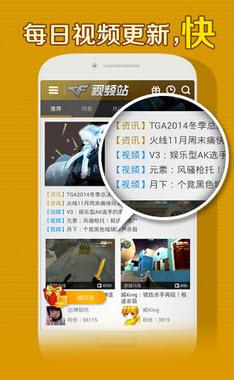 CF手机站视频官方客户端 CF视频站安卓版下载te40遥控器操作说明图片