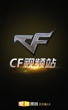 CF视频站手机步骤客户端 CF官方站安卓版下载建模的视频方法图片