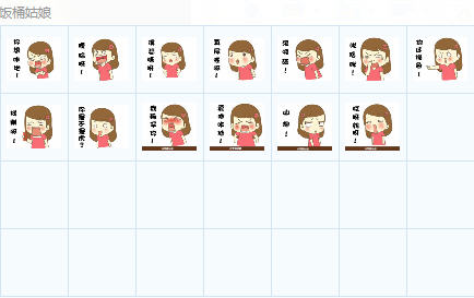 饭桶姑娘QQ表情下载a饭桶搞笑图片天气的图片