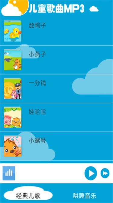 儿童歌曲MP3手机版下载|儿童歌曲MP3安卓版