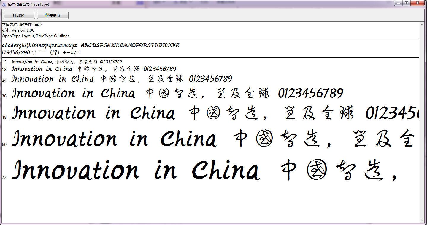 腾祥伯当草书字体是一款草书字体软件;以草书为原型,笔记飘逸俊秀,风格独特,让人耳目一新,喜欢字体和设计相关行业的朋友不要错过,可以下载体验一下。 腾祥伯当草书字体使用说明: 1.将字体文件复制到C:WindowsFonts文件夹或选择电脑的开始菜单>控制面板>字体进行安装, 2.