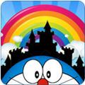 哆啦A梦童话大冒险(多啦A梦挂机) 1.0