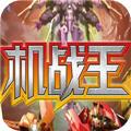 机战王(3d机甲炫斗)手机版 1.3