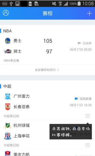 腾讯体育app|腾讯体育直播下载v3.1 安卓版
